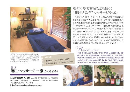hitoyasumi_1/2_condi.qxd